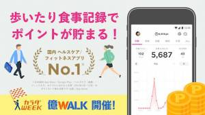 Androidアプリ「ダイエット/ヘルスケア アプリ「FiNC/フィンク」体重/食事/歩数/睡眠/生理などをまとめて記録」のスクリーンショット 1枚目