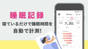 Androidアプリ「ダイエット/ヘルスケア アプリ「FiNC/フィンク」体重/食事/歩数/睡眠/生理などをまとめて記録」のスクリーンショット 5枚目