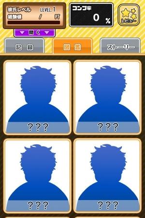 Androidアプリ「カレシノツクリカタ 〜彼氏の出来はあなた次第!?〜」のスクリーンショット 4枚目