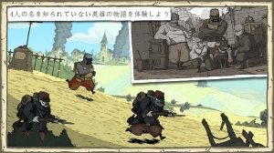 Androidアプリ「Valiant Hearts: The Great War」のスクリーンショット 3枚目