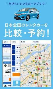 Androidアプリ「レンタカー比較・予約【たびらい】」のスクリーンショット 1枚目