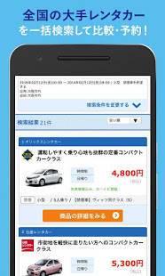 Androidアプリ「レンタカー比較・予約【たびらい】」のスクリーンショット 5枚目