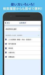 Androidアプリ「レンタカー比較・予約【たびらい】」のスクリーンショット 4枚目