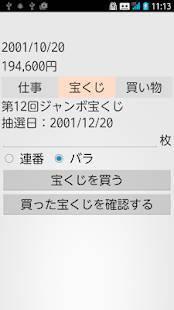 Androidアプリ「リアル宝くじシミュレーター」のスクリーンショット 2枚目