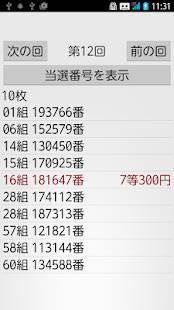 Androidアプリ「リアル宝くじシミュレーター」のスクリーンショット 5枚目