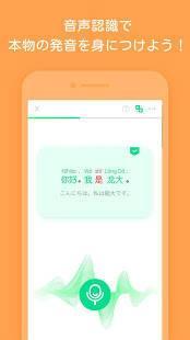Androidアプリ「HelloChinese - 中国語を学ぼう」のスクリーンショット 3枚目