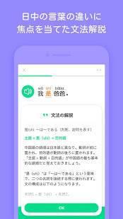 Androidアプリ「HelloChinese - 中国語を学ぼう」のスクリーンショット 4枚目