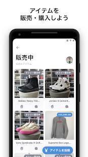 Androidアプリ「Snupps - スナップス」のスクリーンショット 5枚目