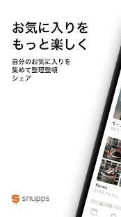 Androidアプリ「Snupps - スナップス」のスクリーンショット 1枚目