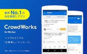 Androidアプリ「CrowdWorks for Worker 仕事探しアプリ」のスクリーンショット 5枚目
