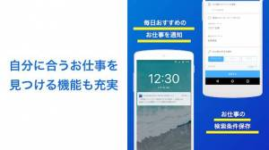 Androidアプリ「CrowdWorks for Worker 仕事探しアプリ」のスクリーンショット 3枚目