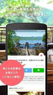 Androidアプリ「RETRIP<リトリップ>旅行・おでかけ・観光のまとめアプリ」のスクリーンショット 4枚目