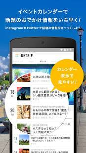 Androidアプリ「RETRIP<リトリップ>旅行・おでかけ・観光のまとめアプリ」のスクリーンショット 3枚目