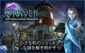Androidアプリ「Graven: The Purple Moon Prophecy (Full)」のスクリーンショット 1枚目