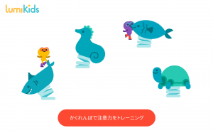 Androidアプリ「Lumosity のLumiKids Park」のスクリーンショット 3枚目