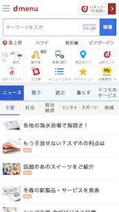 Androidアプリ「dメニュー」のスクリーンショット 1枚目