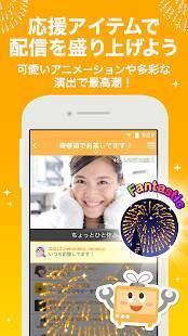 Androidアプリ「ふわっち(視聴用)」のスクリーンショット 4枚目