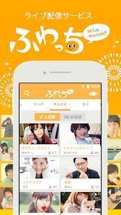 Androidアプリ「ふわっち(視聴用)」のスクリーンショット 1枚目