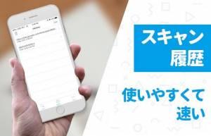 Androidアプリ「【永久無料】QRコード読み取りアプリ:高精度、高速のQRコードリーダー & QRコード読み取りアプリ」のスクリーンショット 4枚目