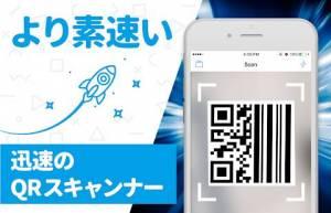 Androidアプリ「【永久無料】QRコード読み取りアプリ:高精度、高速のQRコードリーダー & QRコード読み取りアプリ」のスクリーンショット 2枚目