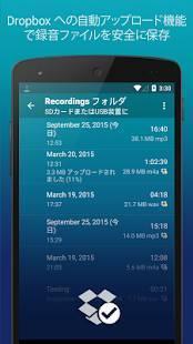 Androidアプリ「高品質 MP3 ボイスレコーダー (無料)」のスクリーンショット 2枚目
