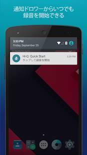Androidアプリ「高品質 MP3 ボイスレコーダー (無料)」のスクリーンショット 3枚目