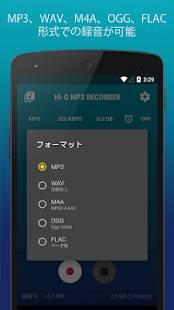Androidアプリ「高品質 MP3 ボイスレコーダー (無料)」のスクリーンショット 4枚目