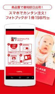 Androidアプリ「しまうまフォトブック・スマホでフォトアルバムを簡単注文」のスクリーンショット 1枚目