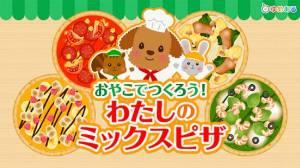 Androidアプリ「わたしのミックスピザ(親子で楽しくクッキングおままごと)」のスクリーンショット 5枚目
