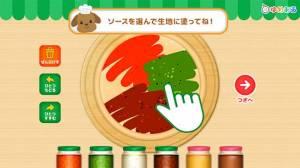 Androidアプリ「わたしのミックスピザ(親子で楽しくクッキングおままごと)」のスクリーンショット 1枚目
