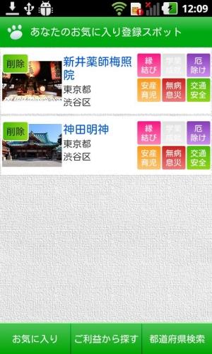 Androidアプリ「初詣に行こう!関東版」のスクリーンショット 5枚目