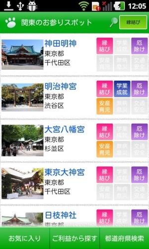Androidアプリ「初詣に行こう!関東版」のスクリーンショット 2枚目