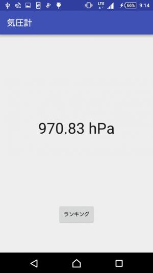 Androidアプリ「気圧計」のスクリーンショット 1枚目
