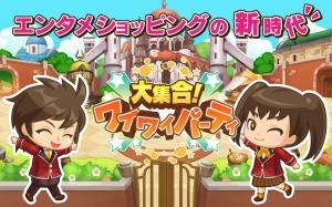 Androidアプリ「大集合!ワイワイパーティ」のスクリーンショット 1枚目