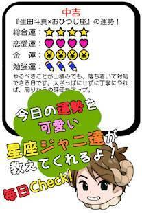 Androidアプリ「超本格!ジャニーズ顔診断!!」のスクリーンショット 2枚目