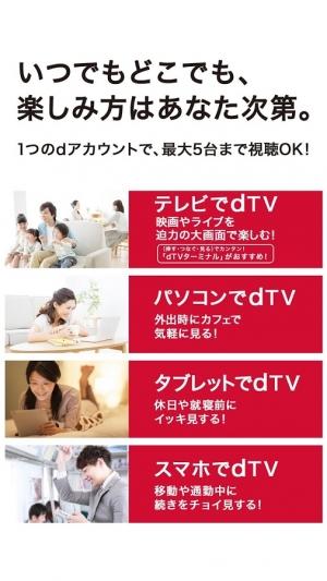 Androidアプリ「dTV --映画、ドラマ、アニメならディーティービー--」のスクリーンショット 2枚目