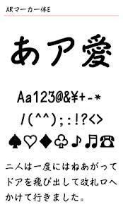 Androidアプリ「ARマーカー体E」のスクリーンショット 3枚目