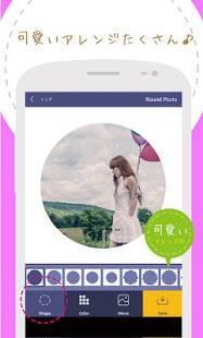 Androidアプリ「写真を簡単に丸く切り抜き☆Round Photo」のスクリーンショット 4枚目