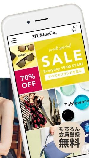 Androidアプリ「MUSE&Co. 人気ファッションブランドのセール通販」のスクリーンショット 2枚目