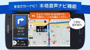 Androidアプリ「地図アプリ - ゼンリン住宅地図・本格カーナビ・最新地図・渋滞・乗換[ドコモ地図ナビ]」のスクリーンショット 2枚目