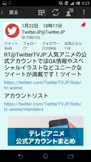 Androidアプリ「TweetDiary:Twitter自動保存、カレンダー表示」のスクリーンショット 2枚目