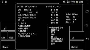 Androidアプリ「Wandroid #1 - ORDEAL FROM THE MAD OVERLORD -」のスクリーンショット 5枚目
