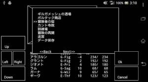 Androidアプリ「Wandroid #1 - ORDEAL FROM THE MAD OVERLORD -」のスクリーンショット 3枚目