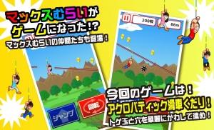 Androidアプリ「マックスむらいの滑車下り」のスクリーンショット 1枚目