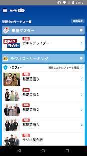 Androidアプリ「NHKゴガク 語学講座」のスクリーンショット 1枚目