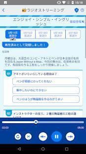 Androidアプリ「NHKゴガク 語学講座」のスクリーンショット 2枚目