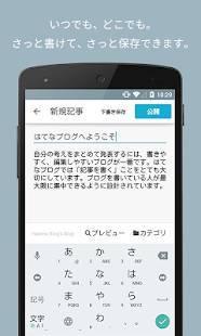 Androidアプリ「はてなブログ」のスクリーンショット 2枚目