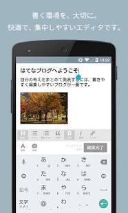 Androidアプリ「はてなブログ」のスクリーンショット 3枚目