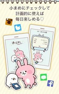 Androidアプリ「通信量チェッカー★カナヘイのデータ通信制限を予防するアプリ」のスクリーンショット 3枚目
