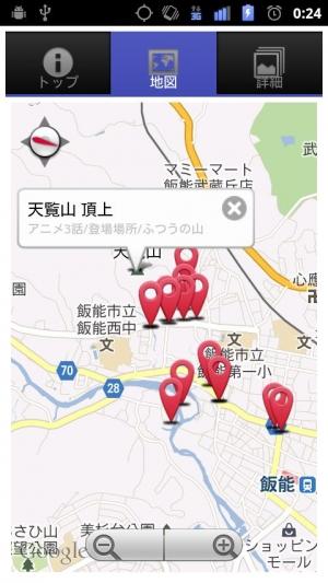Androidアプリ「ヤマノススメノススメ /聖地なび」のスクリーンショット 2枚目